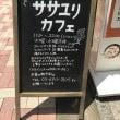 西荻窪ランチ 『ササユリカフェ』 ・・・一番!