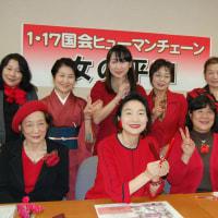 ・「女の平和」1.17国会ヒューマンチェーン