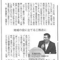 ふくろうはうす社長、関西方面の朝日新聞に載りました~!