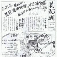 よっといで~春のつどい 琵琶湖博物館と水生植物園