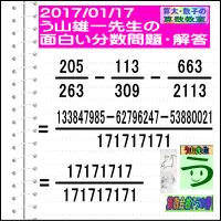 解答[う山先生の分数][2017年1月17日]算数・数学天才問題【分数459問目】