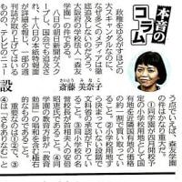 モデル校の開設/斎藤美奈子・・・本音のコラム 東京新聞記事