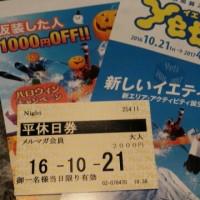 祝!2016-17シーズン開幕〜シーズン初日in yeti