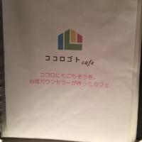 カウンセリングカフェ?!渋谷ココロゴトcafe