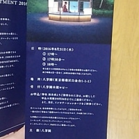 ブログ160831 八芳園 WAZA DEPARTMENT IN HAPPO-EN 2016~招待状