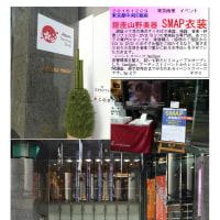 散策 「東京南東部-240」 銀座山野楽器 SMAP衣装