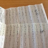 古筆を書いた