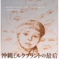 『沖縄ミルクプラントの最后』東京演劇アンサンブルでの上演詳細発表
