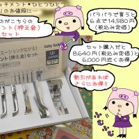 4月24日(月)~☆~糸取物語アクセサリー~☆~