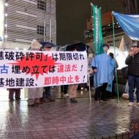 「岩礁破砕許可の期限は切れた!工事の中止を求める3.31新宿デモ」に参加した