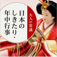 日本を、見直す。お正月からハロウィン、クリスマスまで、意外な歴史・由来が満載。「大人の常識 日本のしきたり・年中行事」(KADOKAWA)