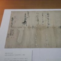 中世文書レプリカを展示します