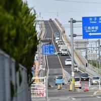 江島大橋 (ベタ踏み坂)