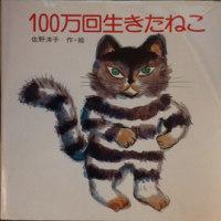 ● [18] 100万回生きたねこ/佐野洋子(講談社)──あなたの心を映しだす不思議な絵本