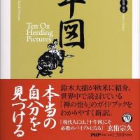 水野聡(能文社)古典翻訳作品リスト更新!