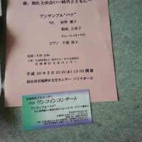 ワンコインコンサート・・(^^♪