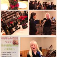 2016.12.3 りこワインナイト 楽しかった〜。!