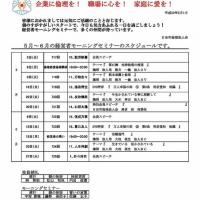日田市倫理法人会 2017 年5月6 月モーニングセミナースケジュール