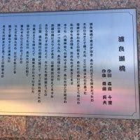 渡良瀬橋〜😢