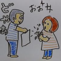 リアルタイム定年後生活13~パスポート申請~