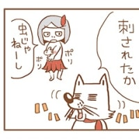 あ〜かゆい!