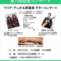 マリア・デュオ&釈蓮楽(古川忠義)ギターコンサートのお知らせ
