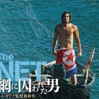 『The NET 網に囚われた男』-境界線を越えたため人生を翻弄される一漁師の苦悩を通じて、対立する南北朝鮮の裏側を見る