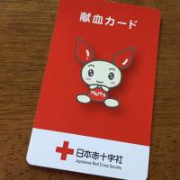 献血に行ってきました