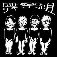 舞祭組(似顔絵)
