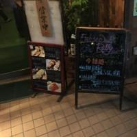 板橋の繁盛鮮魚居酒屋さんへ!