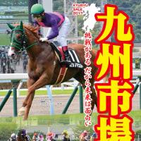 【九州1歳市場(Kyusyu Sale)】の「上場馬一覧&ブラックタイプ」が公開!