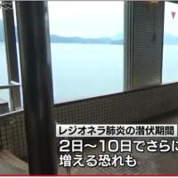 温泉施設でレジオネラ菌集団感染、50代の男性死亡(広島県三原市・みはらし温泉)