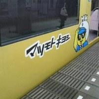マツモトキヨシ号