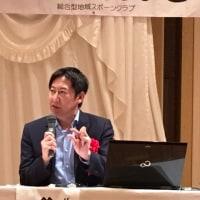 第11回全国スポーツクラブ会議in熊本なんかん1日目