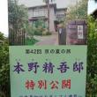 本野精吾邸 京の夏の旅2017