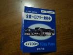 京王バス1日乗車券700円 + サントリー武蔵野工場見学