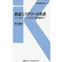 書評した本: 原口隆行 『鉄道ミステリーの系譜』ほか