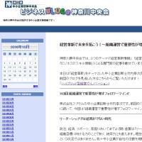 神奈川中央会ブログに竹内幸次原稿「フォロワーマインド」掲載!