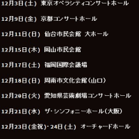 Kalafina アルバム【Winter Acoustic】予約スタート!特典&最安値価格