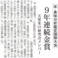 米食味分析鑑定コンクール(新米コンクールの全国大会)