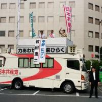 穀田恵二党国対委員長を迎えて街頭演説会
