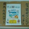 大津町ボランティアセンター+Ⅰ(ぷらす愛)【462日目】