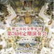 神戸市民交響楽団 第76回定期演奏会