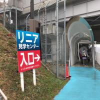超電導リニア体験乗車に行ってきました。