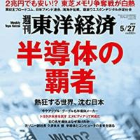 東洋経済の今週号の雑誌が欲しくて~