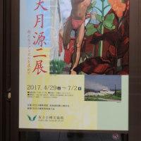 ■大月源二展 新たなリアリズムを求めて (2017年4月29日~7月2日、小樽)