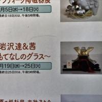 小田急町田店7階工芸サロン