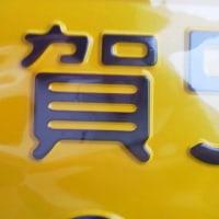 朝一番佐賀県ナンバー変更終了。