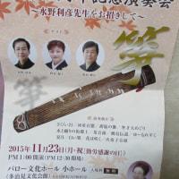 伊藤イチ40周年記念演奏会