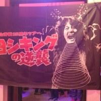 福山芳樹さんライブin新宿